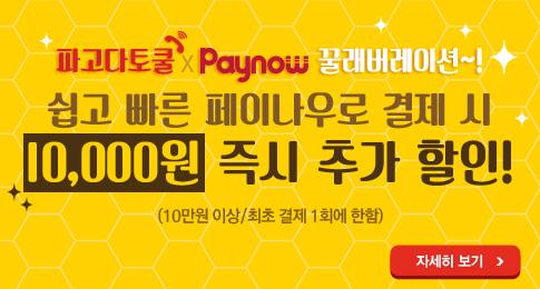 페이나우 1만원 할인