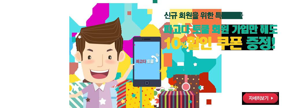 신규회원가입시 할인쿠폰 증정~!!